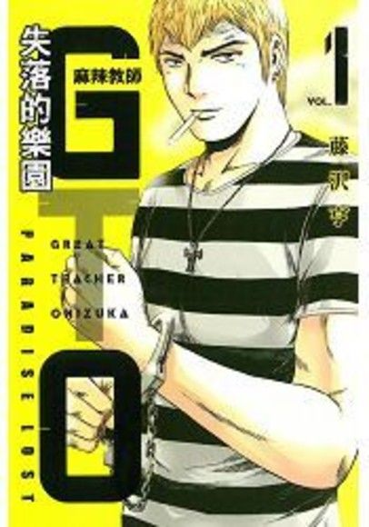 麻辣教師GTO‧失落的樂園01