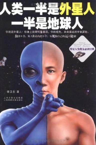 人類一半是外星人,一半是地球人