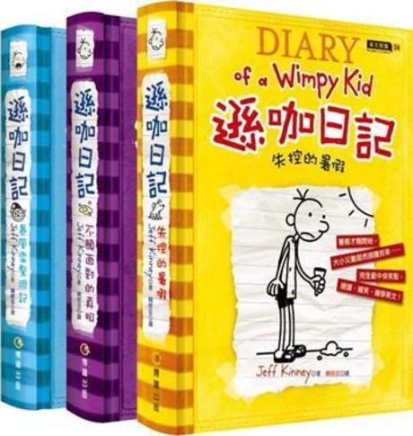 遜咖日記4-6集精裝套書組 (3冊合售)