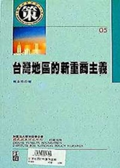 臺灣地區的新重商主義