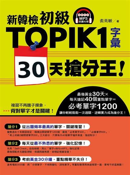 新韓檢初級TOPIK 1字彙30天搶分王! (附MP3)