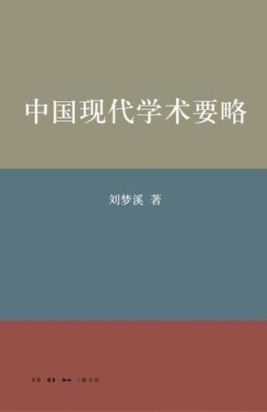 中国现代学术要略