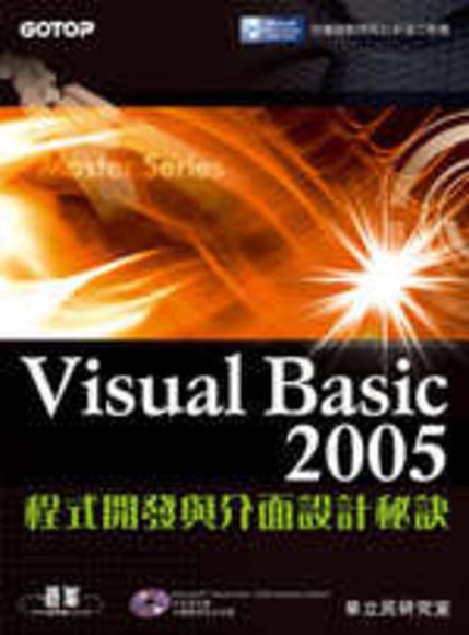 Visual Basic 2005 程式開發與介面設計秘訣
