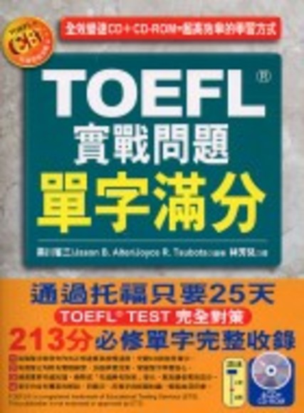 TOEFL 實戰問題單字滿分
