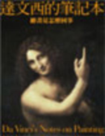 達文西的筆記本─繪畫是怎麼回事