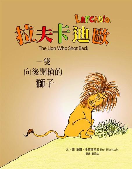 一隻向後開槍的獅子:拉夫卡迪歐(50周年紀念版)(精裝)