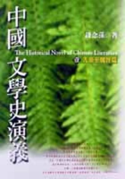 中國文學史演義 壹