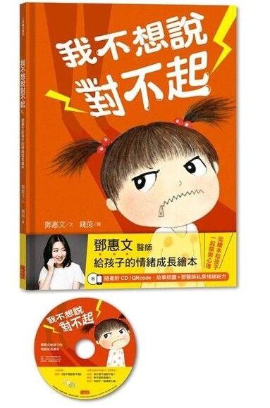 我不想說對不起:鄧惠文給孩子的情緒成長繪本