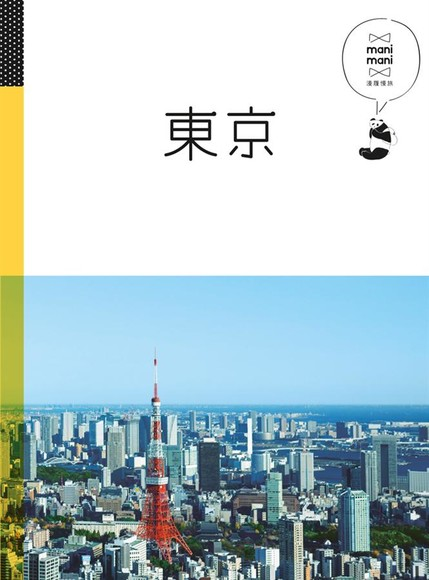 休日慢旅系列 1: 東京
