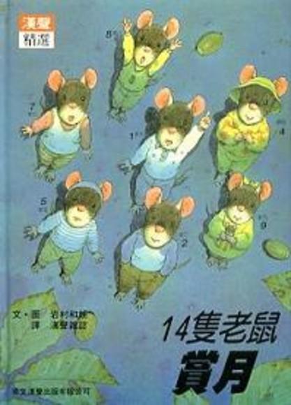 14隻老鼠賞月