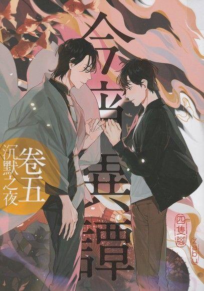 今宵異譚 5(完)