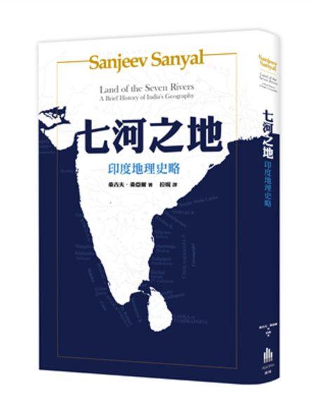 七河之地:印度地理史略
