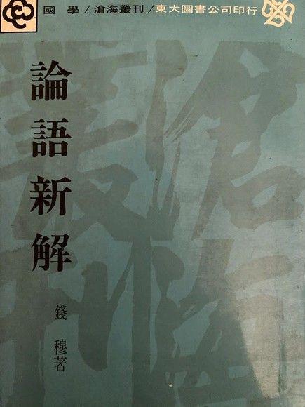 論語新解(滄海叢刊)
