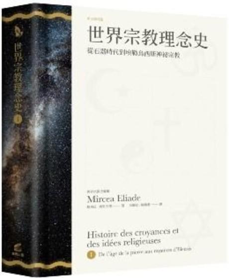 世界宗教理念史1:從石器時代到埃勒烏西斯神祕宗教