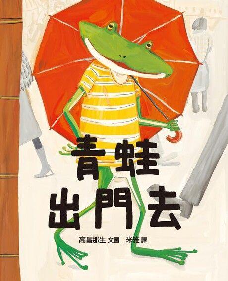 青蛙出門去