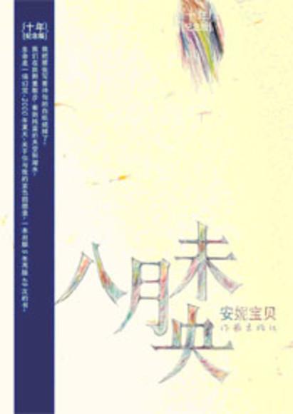 八月未央(十年纪念版)