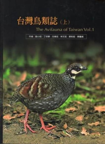 臺灣鳥類誌