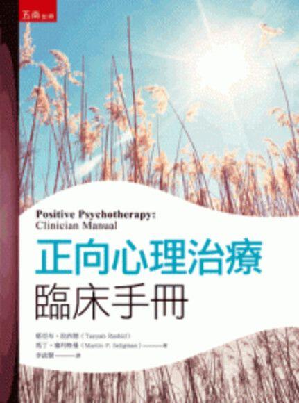 正向心理治療臨床手冊