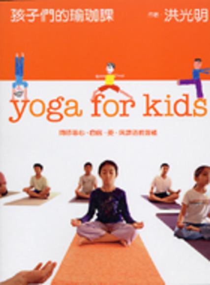 孩子們的瑜珈課