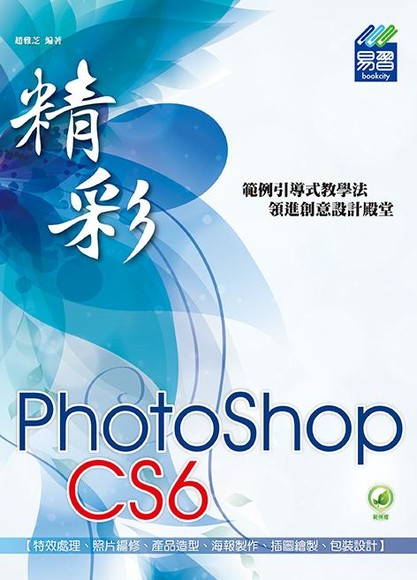 精彩PhotoShop CS6數位影像處理