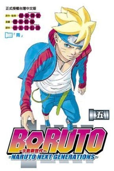 火影新世代BORUTO-NARUTO NEXT GENERATIONS- 5