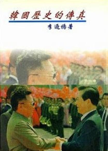 韓國歷史的傳真