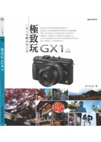 極致玩GX1