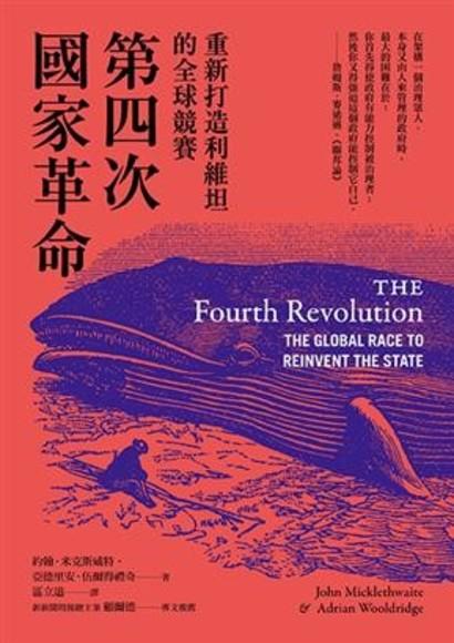 第四次國家革命