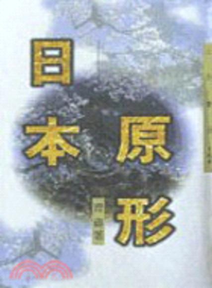 日本原形-三民叢刊164