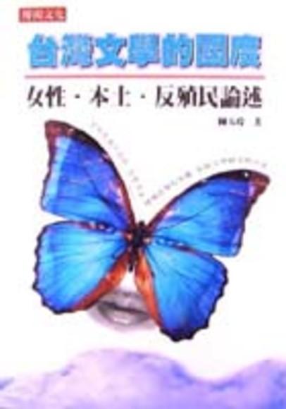 台灣文學的國度