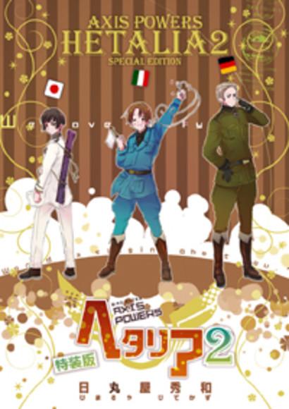 ヘタリア 2 特装版―Axis Powers