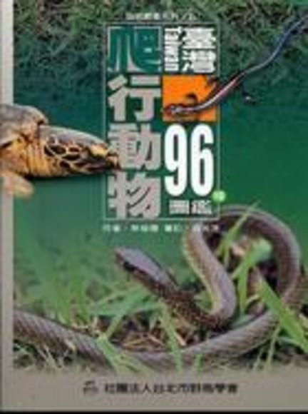 臺灣96種爬行動物圖鑑