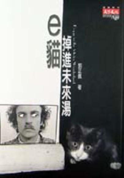 e貓掉進未來湯