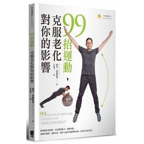 99招運動,克服老化對你的影響