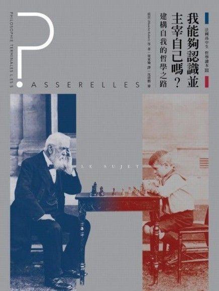 法國高中生哲學讀本(3)
