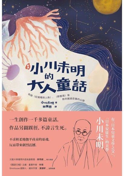 新譯.小川未明的大人童話:收錄《紅蠟燭與人魚》、《野薔薇》等,陪你越過悲傷的山頭