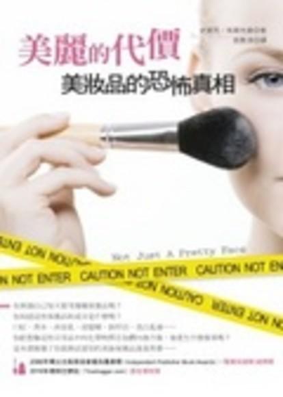 美麗的代價:美妝品的恐怖真相(平裝)
