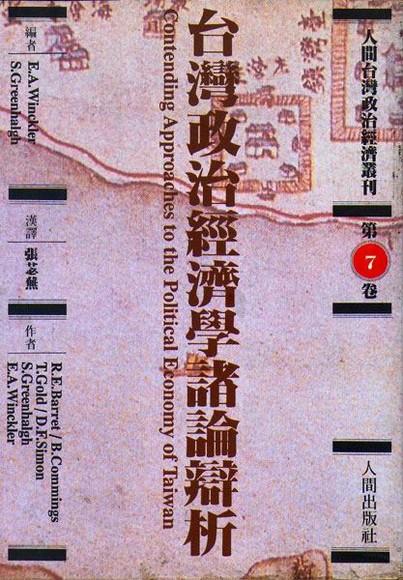 台灣政治經濟學諸論辯析