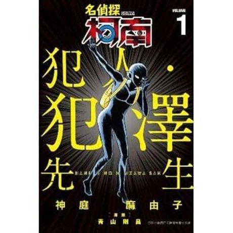 名偵探柯南 犯人・犯澤先生 1