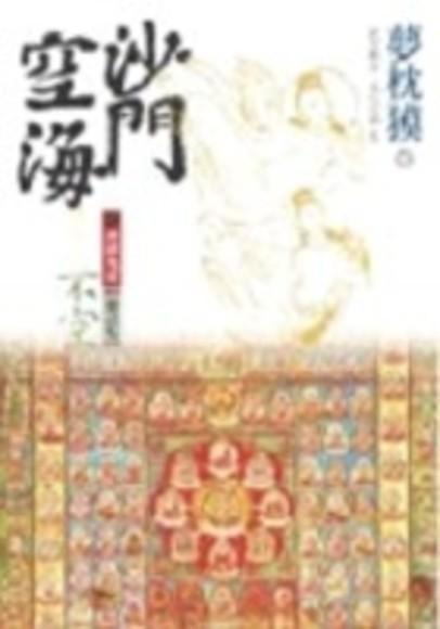 沙門空海之唐國鬼宴【卷之七】不空(平裝)