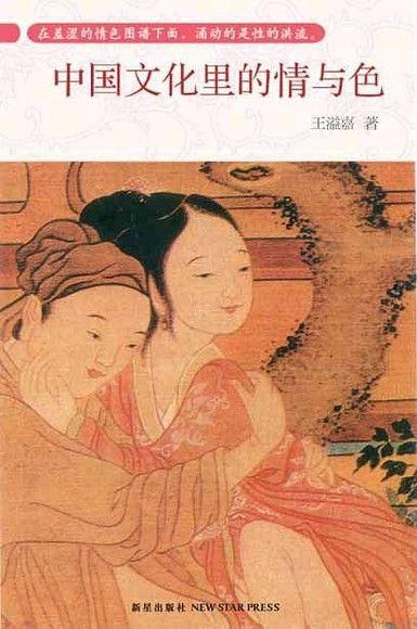 中國文化裡的情與色