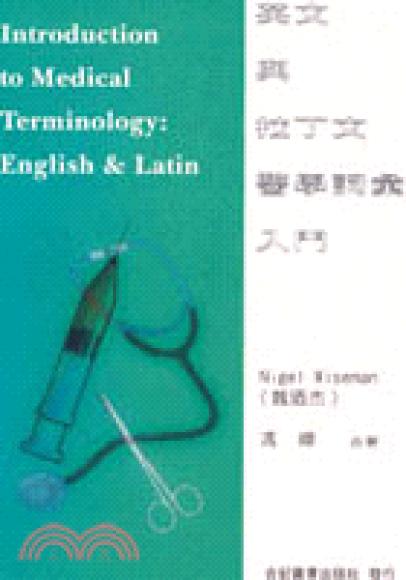 英文與拉丁文醫學詞彙入門