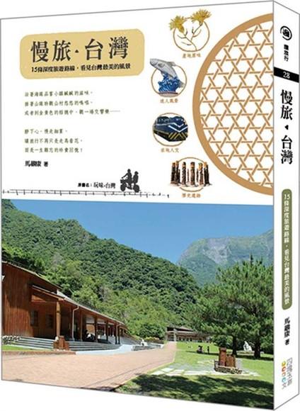 慢旅。台灣:15條深度旅遊路線,看見台灣最美的風景