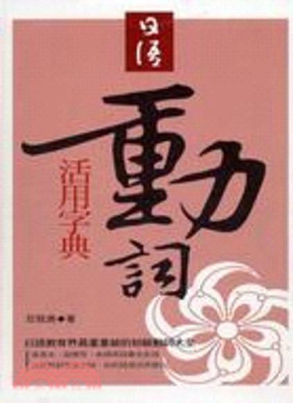 日語動詞活用字典