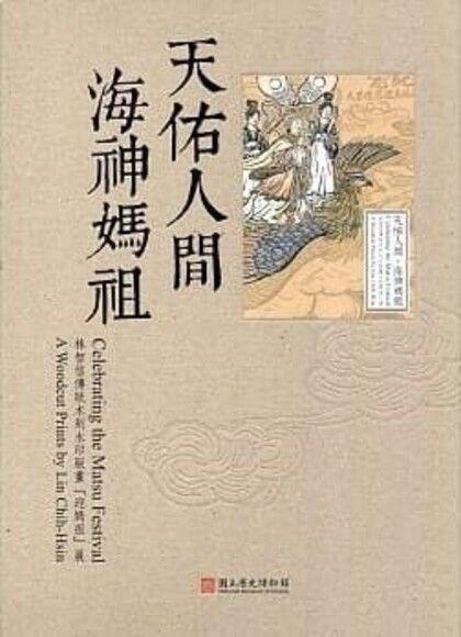 天佑人間.海神媽祖:林智信傳統木刻水印版畫「迎媽祖」展
