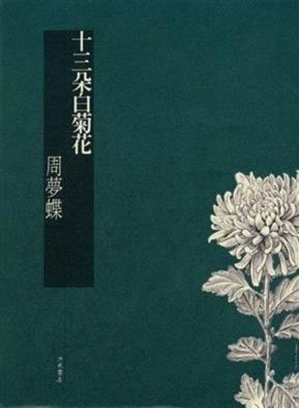 十三朵白菊花