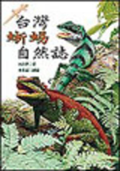 台灣蜥蜴自然誌