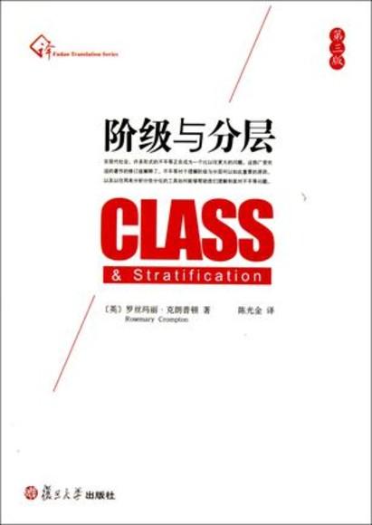 階級與分層(第三版)(簡體書)