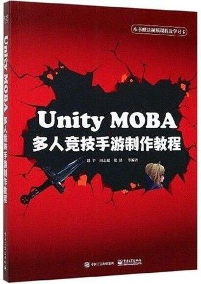 UnityMOBA多人競技手游制作教程