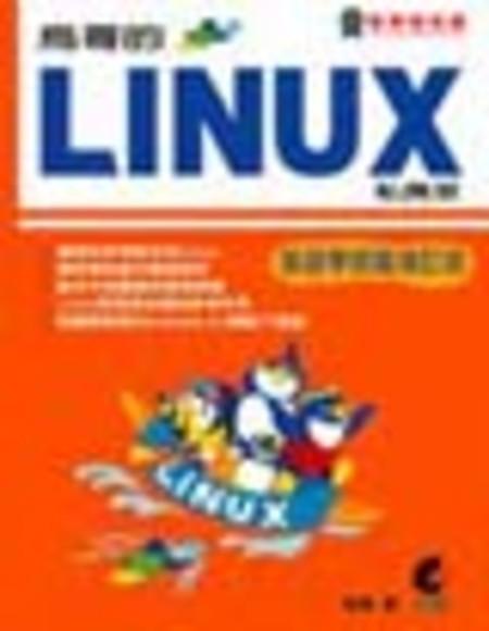鳥哥的Linux 私房菜